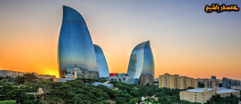تور باکو همسفر باشیم