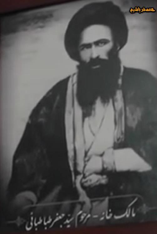 مرحوم  سید جعفر طباطبایی
