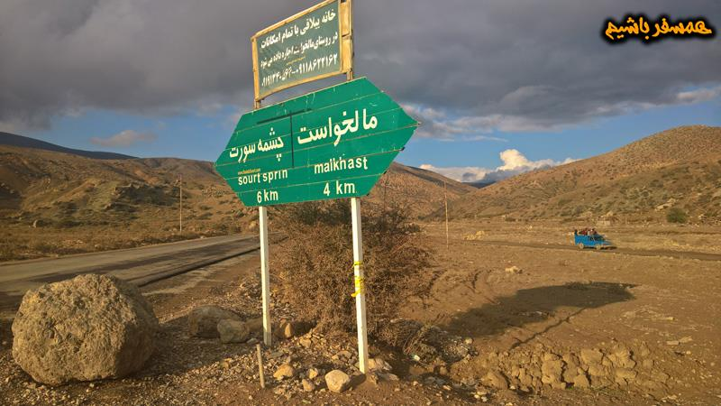 مسیر چشمه باداب سورت همسفر باشیم