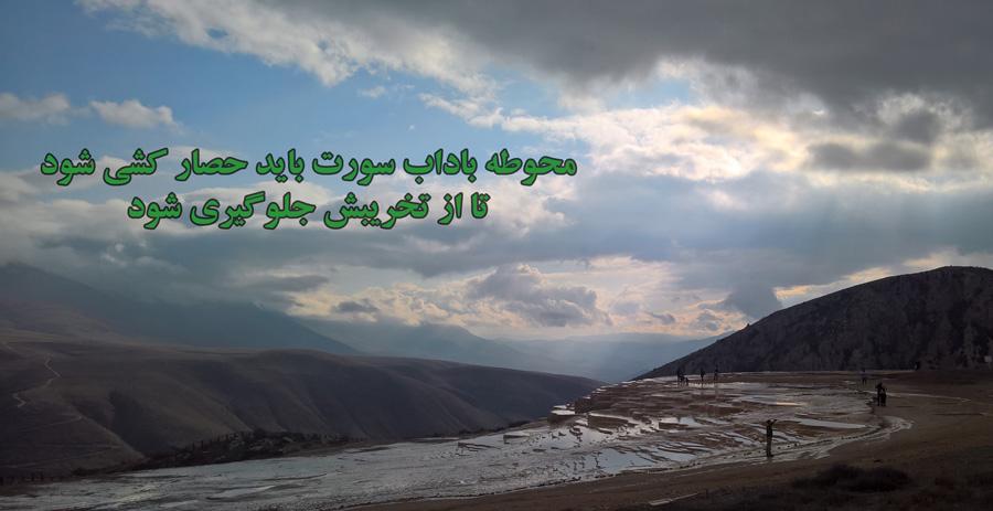 تور چشمه باداب سورت