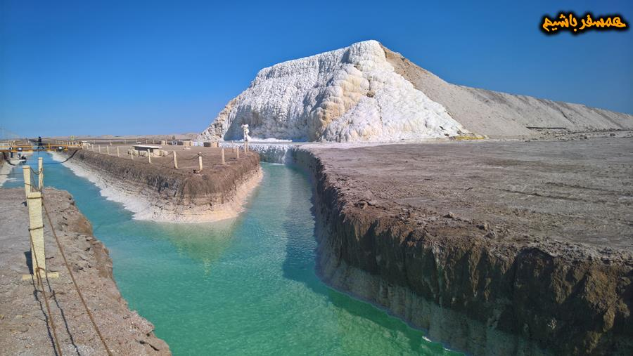 آبشار نمکی طبس همسفر باشیم